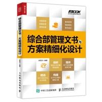 综合部管理文书与方案精细化设计