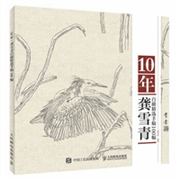 10年·龚雪青白描精选手稿100幅