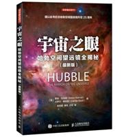 宇宙之眼:哈勃空间望远镜全揭秘(最新版)