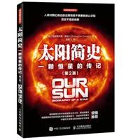 太阳简史 一颗恒星的传记(第2版)