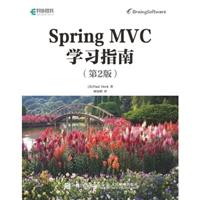 Spring MVC学习指南 第2版
