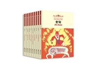 海豚双语童书经典回放 第五辑 汉英对照(套装)
