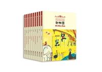 海豚双语童书经典回放 第四辑 汉英对照(套装)