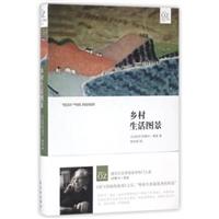 阿摩司·奥兹作品:乡村生活图景(精装)