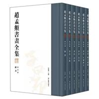 赵孟頫书画全集(8开精装 全六册)