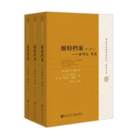 维特档案:访问记 笔记(套装全3册)