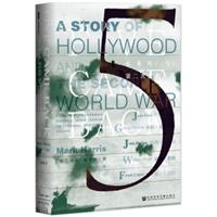 五个人的战争:好莱坞与第二次世界大战(精装)