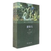 爱弥儿(全2册)(权威全译本)