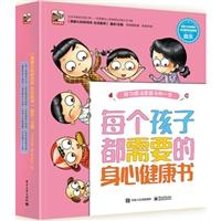 每个孩子都需要的身心健康书(1-8册)(全彩)