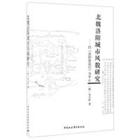 北魏洛阳城市风貌研究:以《洛阳伽蓝记》为中心