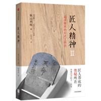 匠人精神II:追求极致的日式工作法