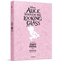 爱丽丝梦游仙境2·惊奇时间之旅