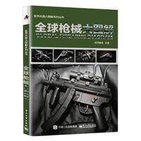 全球枪械大图解