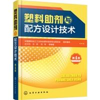 塑料助剂与配方设计技术(第4版)