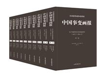 日本侵华战争自供状:中国事变画报(典藏版 全十卷)