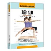 肌肉训练彩色解剖图谱:瑜伽