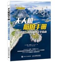 无人机航拍手册:空中摄影与视频制作完全指南
