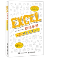 Excel职场手册 260招菜鸟变达人