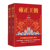 雍正王朝(套装上下册)