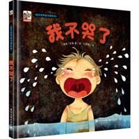 自己培养好习惯系列 我不哭了(精装版)(全彩) [3-6岁少儿]