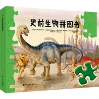 史前生物拼图书(精装版)(全彩) [4~8岁]