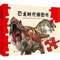 恐龙时代拼图书(精装版)(全彩) [4~8岁]
