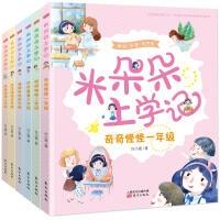 米朵朵上学记套装(全6册)
