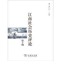 江南社会历史评论(第十期)