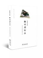 围棋仙地:衢州烂柯山