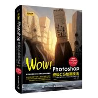 WOW!Photoshop终极CG绘画技法-专业绘画工具Blur's Good Brush极速手册(第2版)(全彩)(含DVD光盘1张)