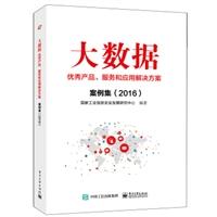 大数据优秀产品、服务和应用解决方案案例集(2016)