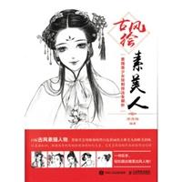 古风绘素美人——素描美少女绘制技法全解析