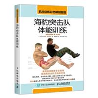 肌肉训练彩色解剖图谱:海豹突击队体能训练