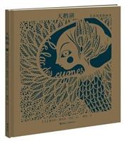 天鹅湖:艺术创意图画书