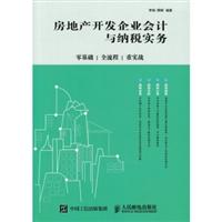 房地产开发企业会计与纳税实务:零基础、全流程、重实战