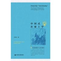中国式在家上学:R学堂的教育人类学研究