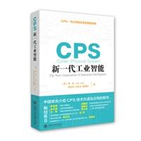 CPS:新一代工业智能(精装)