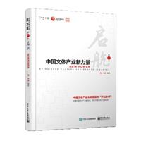 中国文体产业新力量(第一季):启航