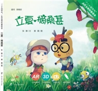 """""""二十四节气""""AR自然科普绘本·立夏:摘桑葚"""
