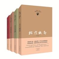 中国当代著名作家获奖作品书系·柳建伟卷