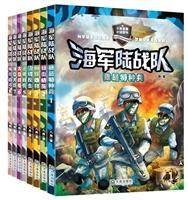 少年军事小说系列·海军陆战队(共8册)