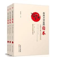 你所不知道的日本:从畅销书看日本社会走向(套装共3册)