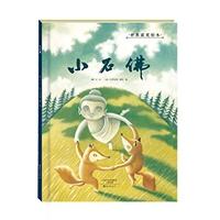 金羽毛·世界获奖绘本:小石佛