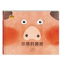 棒棒仔分享阅读系列图画书:小猪的秘密