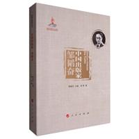 中国出版家·邹韬奋