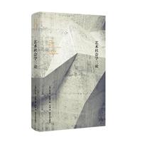 棱镜精装人文译丛:艺术社会学三论