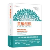 重塑组织:进化型组织的创建之道(精装)