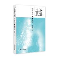 返魅之旅:中国古代美术异史