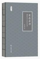 文明小史:慈悲清净——佛教与中古社会生活