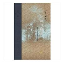 天朝的崩溃:鸦片战争再研究(精装修订版)